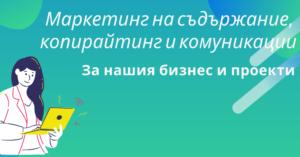 Група за маркетинг на съдържание, копирайтинг и комуникации